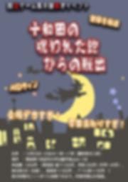 十和田謎解き.jpg