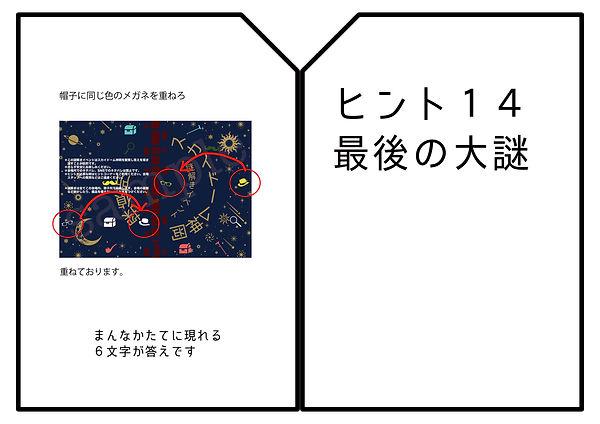 14カミオカンデ謎ひんと.jpg