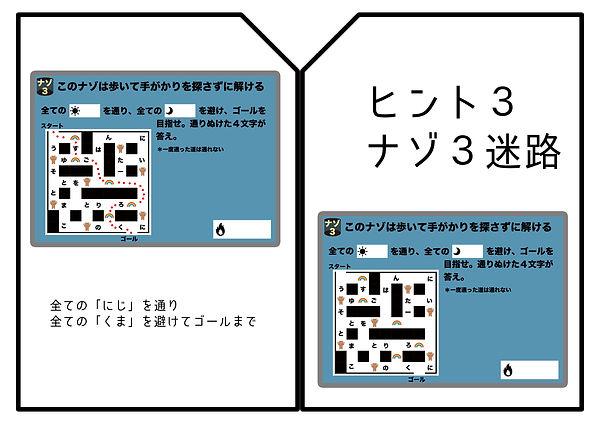 3カミオカンデ謎ひんと.jpg