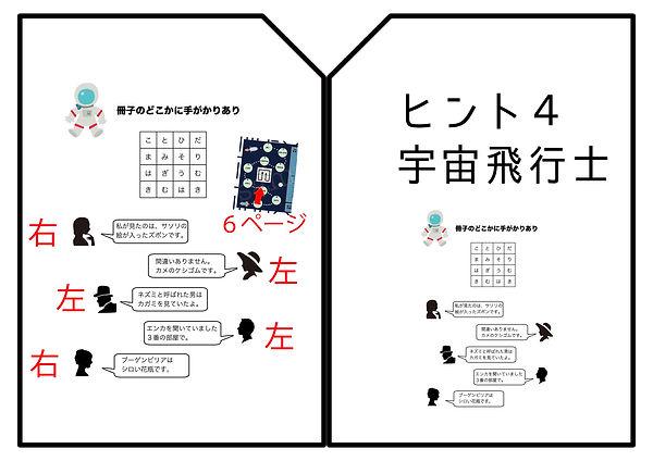 4カミオカンデ謎ひんと.jpg