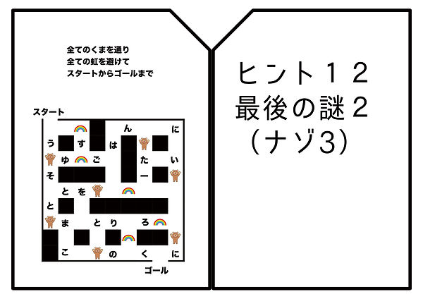 12カミオカンデ謎ひんと.jpg