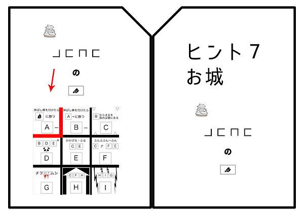 7カミオカンデ謎ひんと.jpg