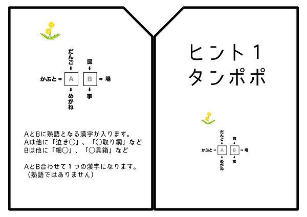 1カミオカンデ謎ひんと.jpg