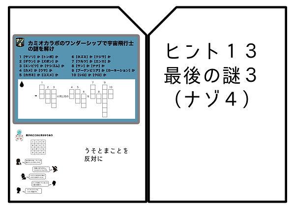 13カミオカンデ謎ひんと.jpg