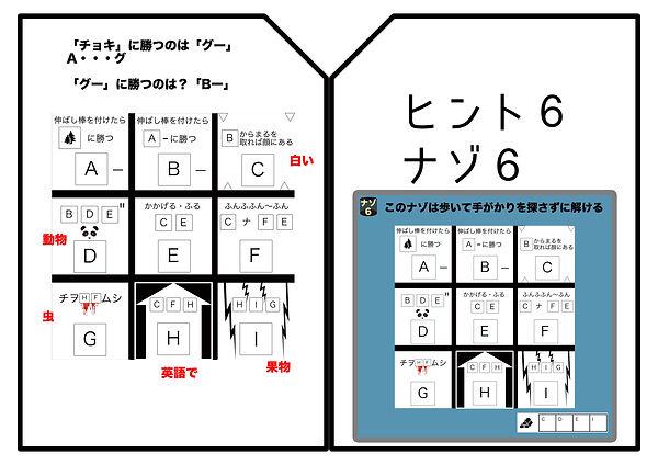 6カミオカンデ謎ひんと.jpg