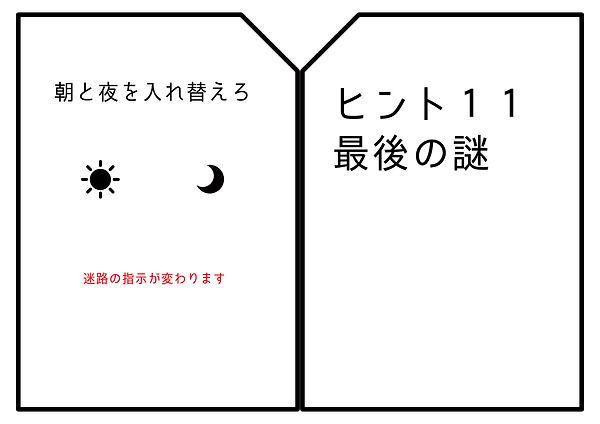 11カミオカンデ謎ひんと.jpg