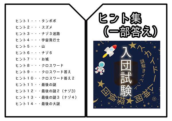 0カミオカンデ謎ひんと.jpg