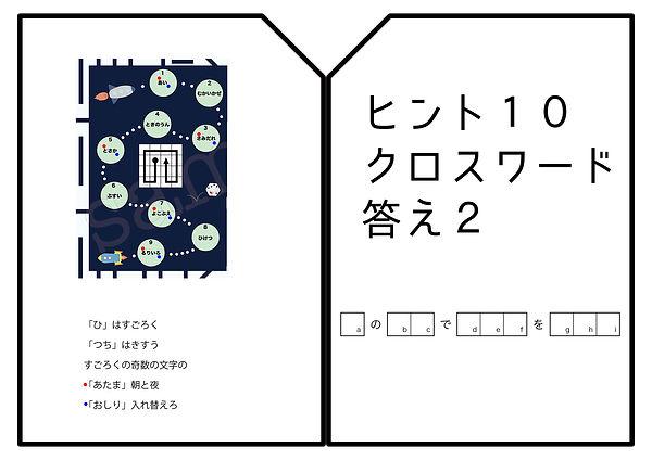 10カミオカンデ謎ひんと.jpg