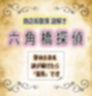 HP六角橋イメージ.jpg