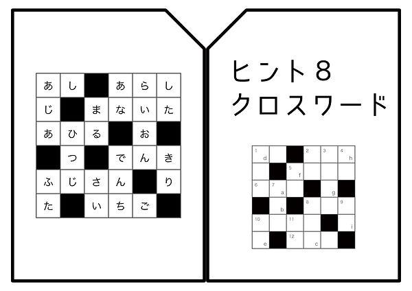 8カミオカンデ謎ひんと.jpg
