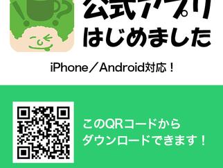 サニピクアプリDL500間近!〜謎解き制作ならオールスマイルズに〜