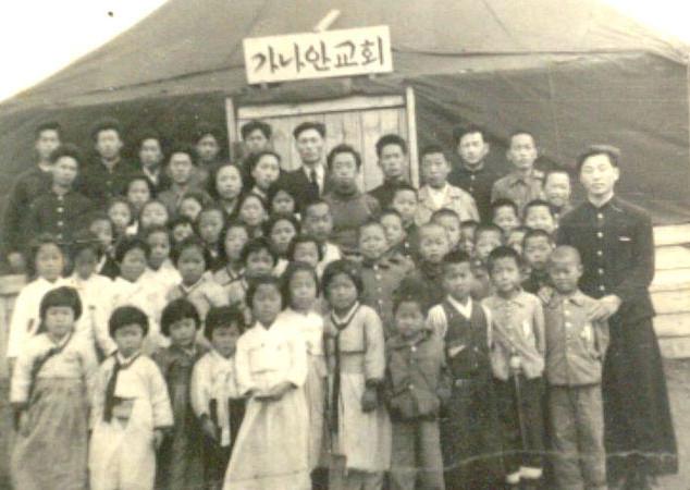 제4개척지인 가나안농군학교 내 가나안교회