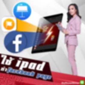ใช้-iPad-ทำเพจ-Facebook.jpg