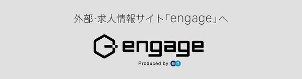 toengage.jpg