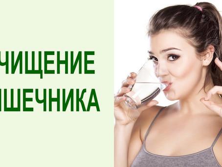 Очищение кишечника с пользой  для здоровья