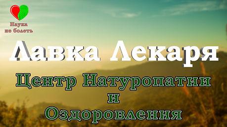 натуропатии и оздоровления, Лавка Лекаря, Екатеринбург