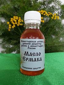 Масло Ермака, Монастырска аптека, купить.