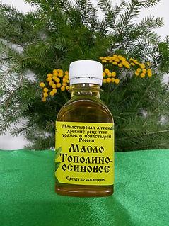 Масло Тополино-Осиновое, Монастырская аптека, купить.