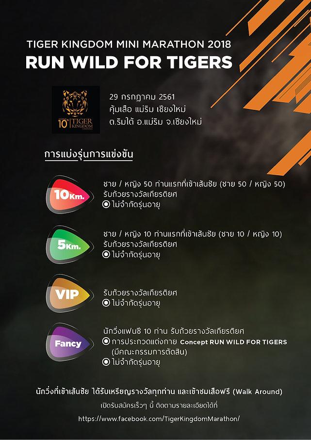 Run Wild For Tigers. Tiger Kingdom Mini Marathon 2018