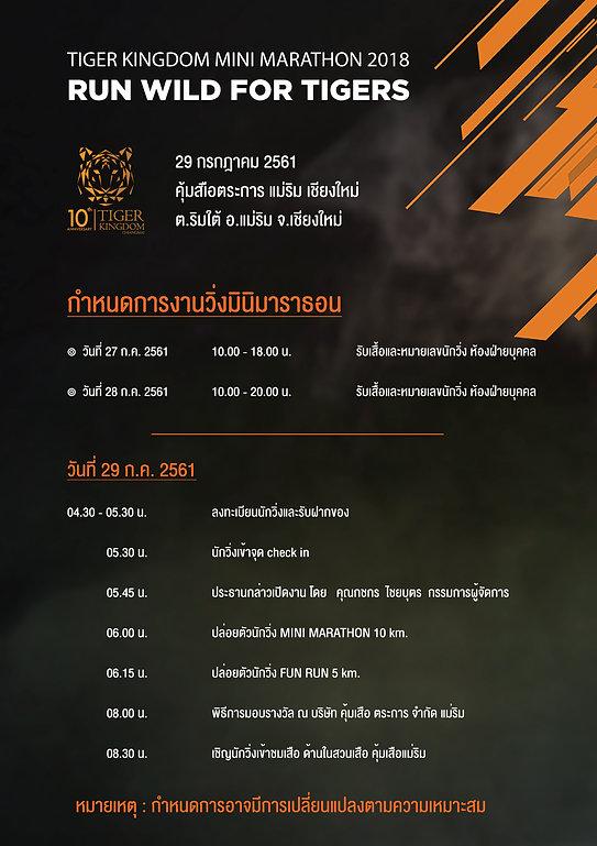 Run Wild For Tigers. Tiger Kingdom Mini Marathon 2018 Itinerary