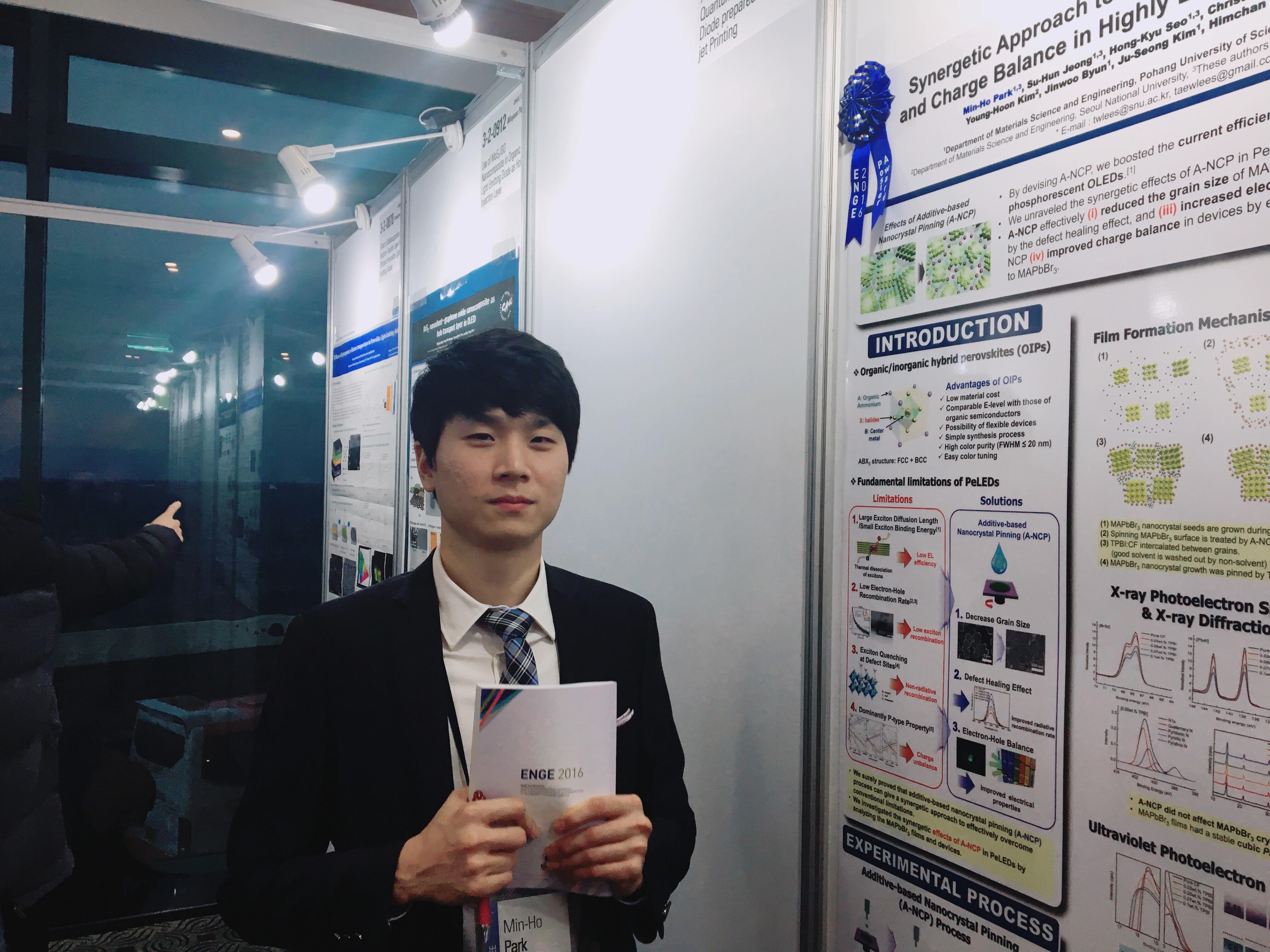 [16.11.08]박민호 학생(박사과정) ENG 포스터상 수상