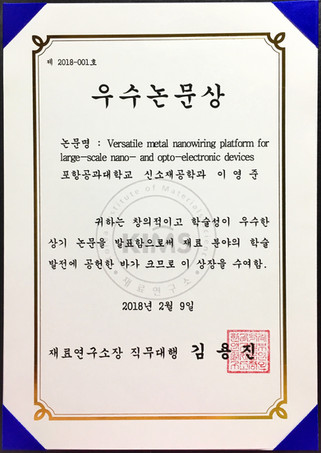 이영준박사 재료연구소 우수논문상 수상