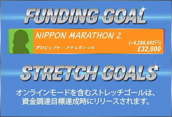 STRETCH GOAL jp.png
