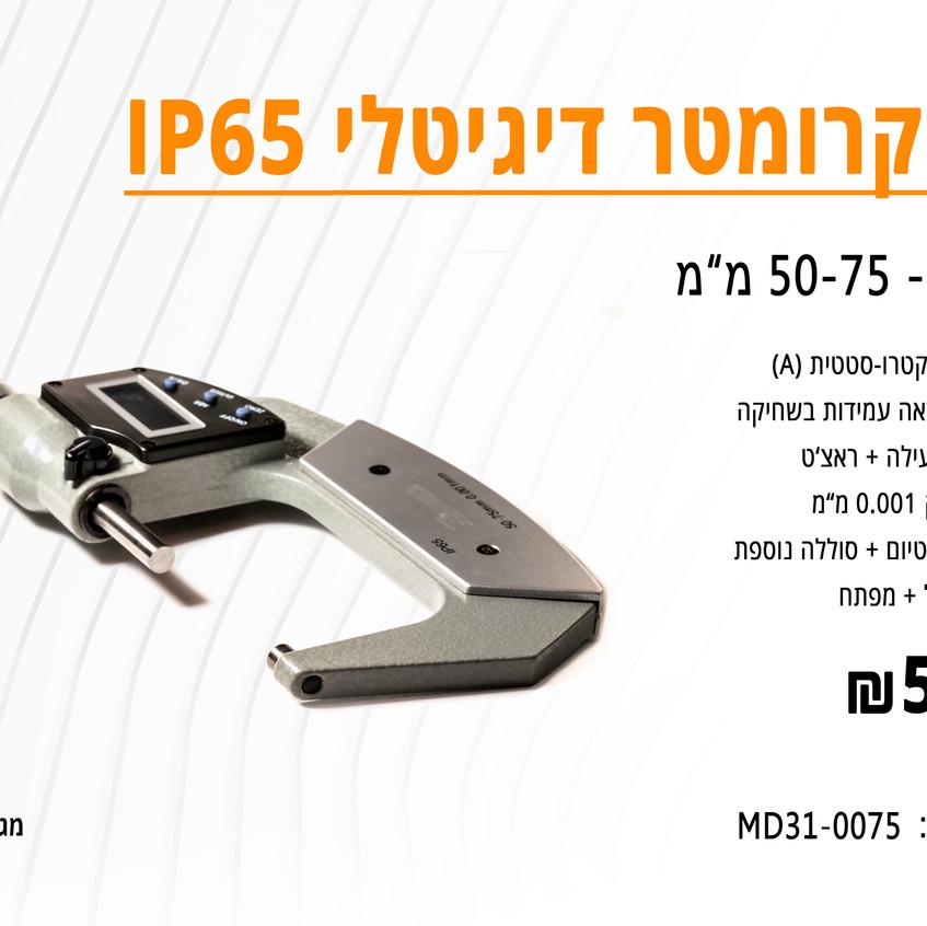 IP65 50-75 מיקרומטר דיגיטלי