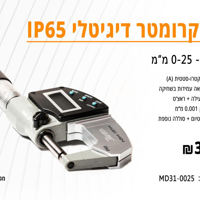IP65 0-25 מיקרומטר דיגיטלי