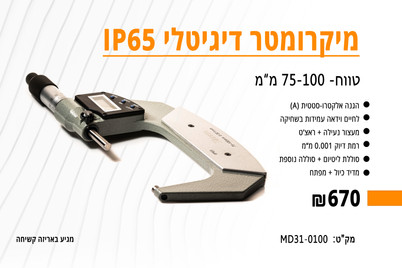 IP65 Digital outside micrometers