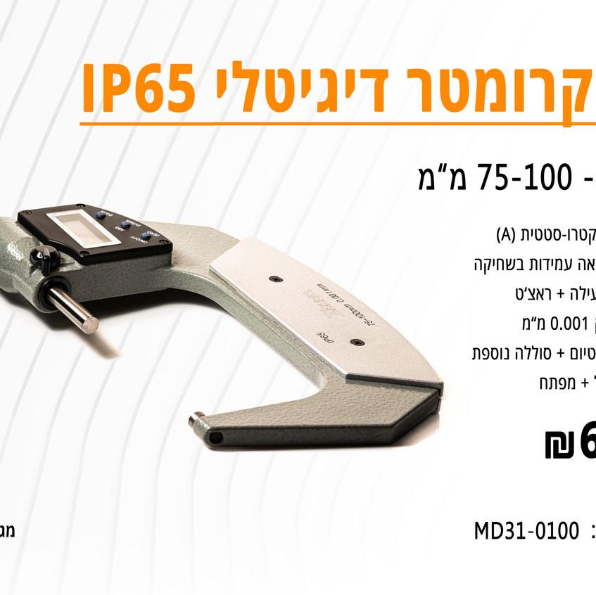 IP65 75-100 מיקרומטר דיגיטלי