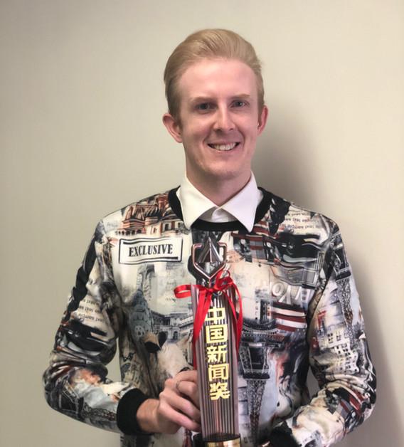 China News Award
