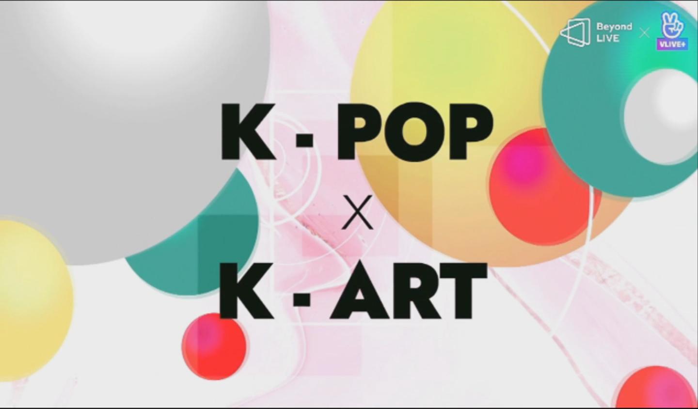 2020-손진형작가kpop-kart10