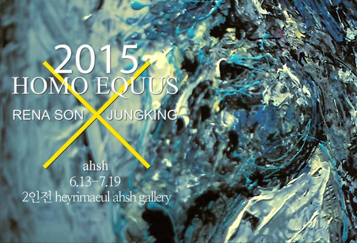 2015.6 renason jungking 2 ahsh heyri