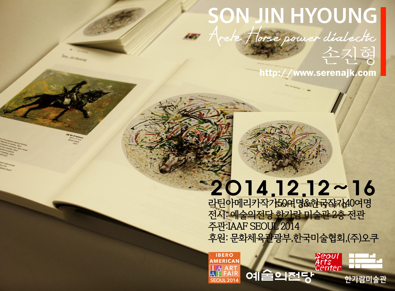 12월 손진형-예술의전당2 exhibition renason