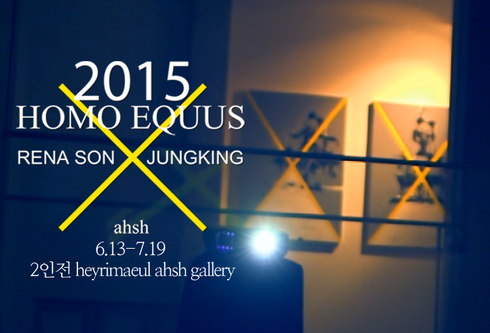 2015.6 renason jungking 1 ahsh heyri