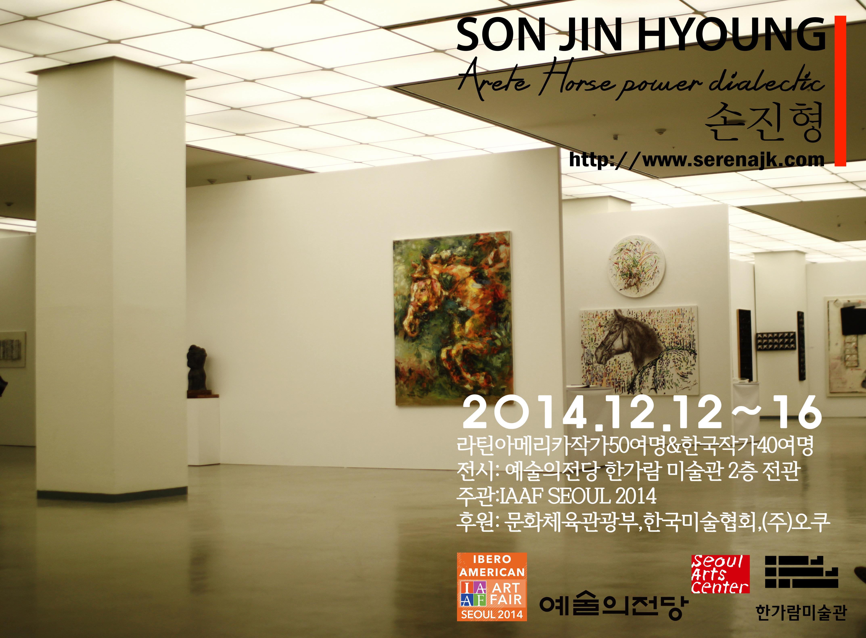 12월 손진형-예술의전당1