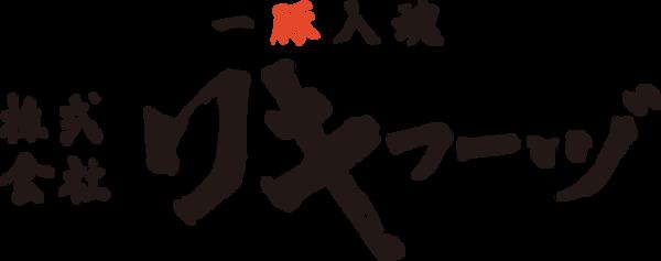 一豚入魂 株式会社リキフーヅ