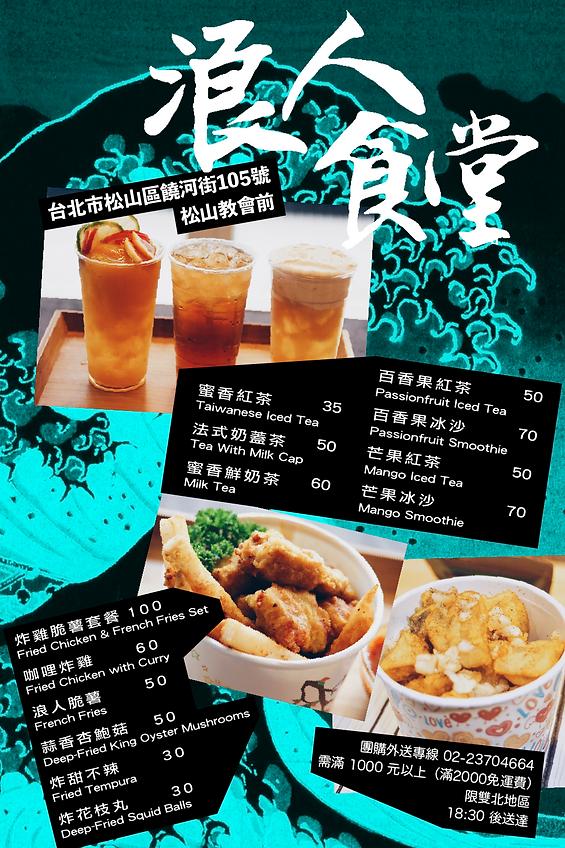 2018菜單二版.png