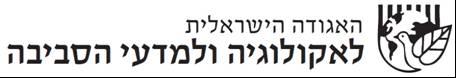האגודה הישראלית לאקולוגיה.png