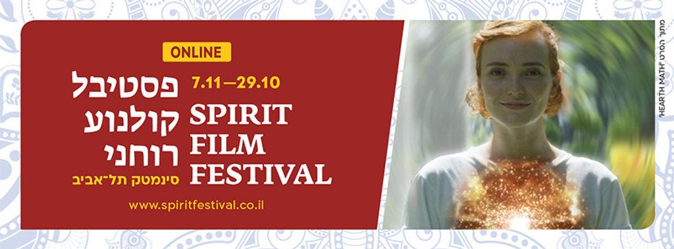 פסטיבל קולנוע רוחני 2020 (851X315)- 2.jp