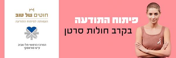 חוטים-של-טוב-באנר-copy-24-1.png