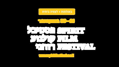 באנר פסטיבל שקוף 2021.png
