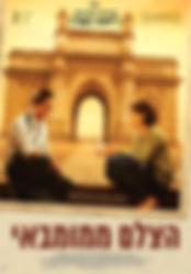 הצלם ממומבאי פוסטרSMALL.jpg