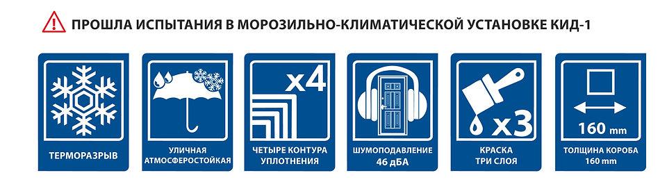 ТЕРМОДВЕРЬ-1_web_02.jpg