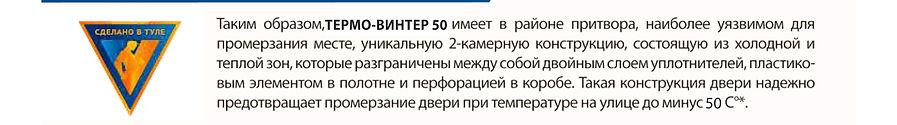 ТЕРМОДВЕРЬ-1_web_05.jpg