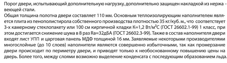 ТЕРМОДВЕРЬ-2_web_02.jpg