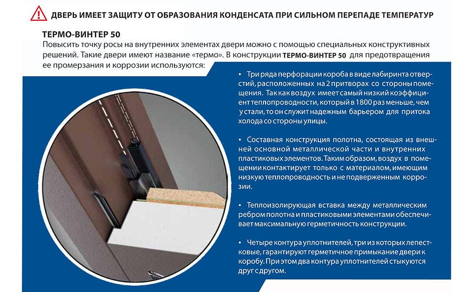 ТЕРМОДВЕРЬ-1_web_04.jpg