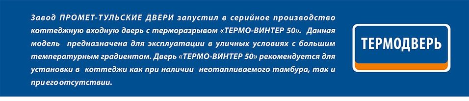 ТЕРМОДВЕРЬ-1_web_01.jpg