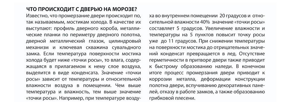 ТЕРМОДВЕРЬ-1_web_03.jpg